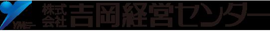 株式会社 吉岡経営センター