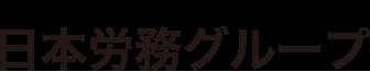 社会保険労務士法人 日本労務グループ